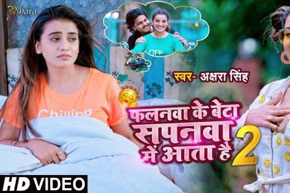 Akshara Singh Video Song: अक्षरा सिंह के गाने ने मचाया धमाल! वीडियो वायरल