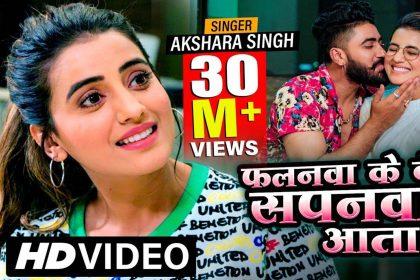 Bhojpuri Song: अक्षरा सिंह के इस गाने ने मचाया धमाल! रिलीज के साथ ही वीडियो वायरल