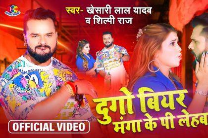 Khesari Lal Yadav Video Song: खेसारी लाल के इस गाने ने मचाई धूम! व्यूज 95 लाख के पार