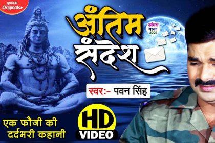 Pawan Singh Video Song: पवन सिंह के दर्दभरे 'अंतिम संदेश' गाने की धूम! देखें वीडियो