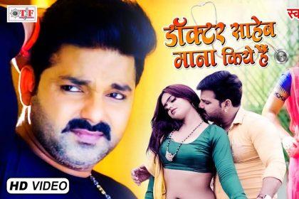 Pawan Singh Ke Gane: पवन सिंह के गाने 'डॉक्टर साहेब माना किए है' की धूम! व्यूज 30 लाख के पार