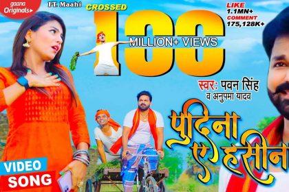 Pawan Singh Song: पवन सिंह का गाना 'पुदीना ऐ हसीना' इंटरनेट पर उड़ा रहा गर्दा! देखें वीडियो