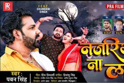 Pawan Singh New Bhojpuri Song: पवन सिंह और चांदनी सिंह का नया रोमांटिक गाना! देखें वीडियो