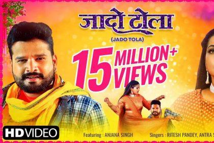 Ritesh Pandey Song: रितेश पांडे के इस गाने में अंजना सिंह ने किया जोरदार डांस! देखें वीडियो
