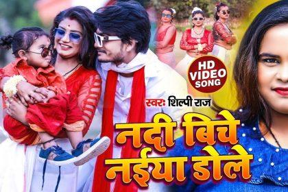 Shilpi Raj ke Gane: शिल्पी राज का नया गाना मचा रहा धूम! देखें शानदार वीडियो