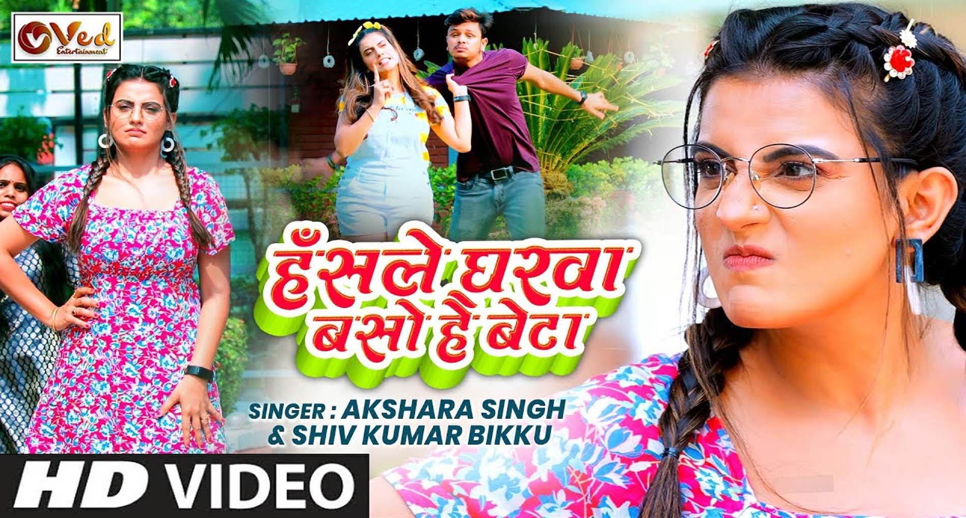 Akshara Singh Ke Gane: जब अक्षरा सिंह ने दिया अपने प्रेमी को गुरु ज्ञान! गाना हुआ वायरल