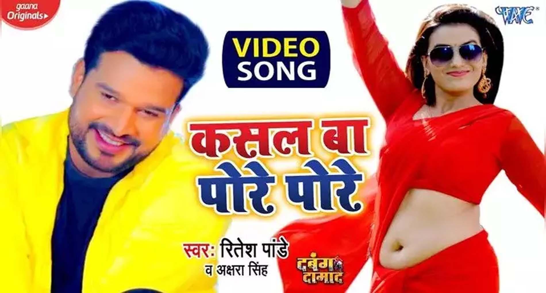 Akshara Singh Video Song: अक्षरा सिंह का गाना 'टोना लग जाई' हुआ वायरल! फैंस के बीच मचा रहा है धमाल