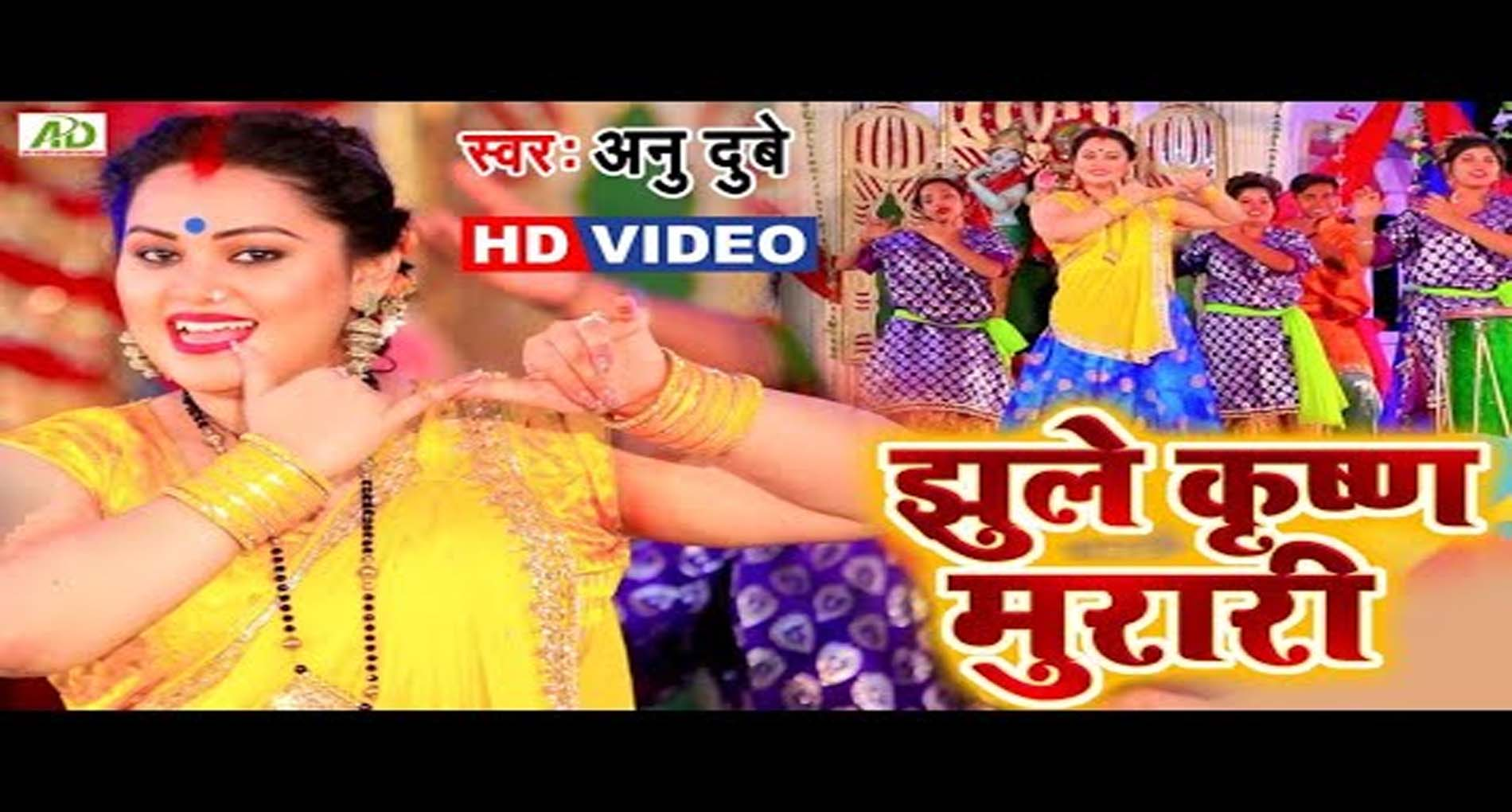 Bhojpuri Krishna Janmashtami Bhajan: अनु का कृष्णा-जन्माष्टमी स्पेशल गीत हुआ वायरल! देखें वीडियो