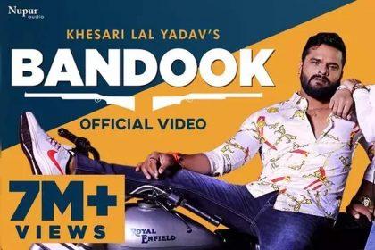Khesari Lal Yadav Video Song: खेसारी लाल यादव के नए भोजपुरी गाने 'बापू की बंदूक से' हुआ वायरल!
