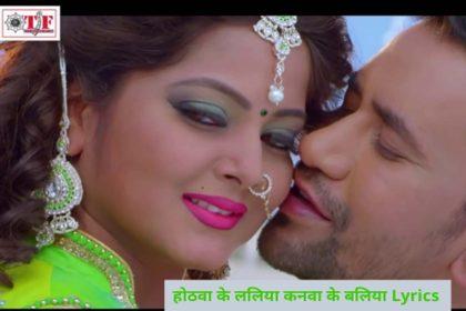 निरहुआ और अंजना सिंह ने गाने में उड़ाया गर्दा! देखें जबरदस्त रोमांटिक वीडियो