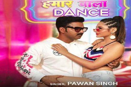 Bhojpuri Song: पवन सिंह का ये गाना मचा रहा है जमकर धमाल! व्यूज हुए 3 करोड़ के पार