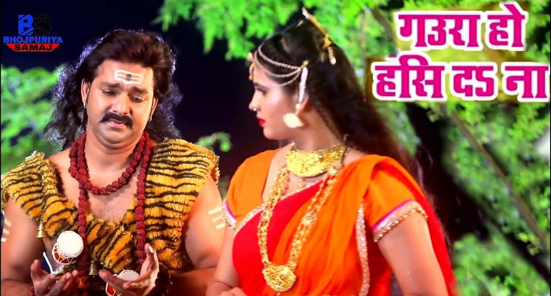 Pawan Singh Sawan Song: सावन में पवन सिंह का कांवर गीत 'गउरा हो हंस द ना' हुआ हिट, देखें वीडियो