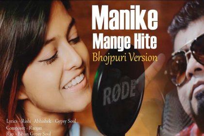 Manike Mage Hithe Bhojpuri Version: वायरल हुआ Manike Mage Hithe गाने का भोजपुरी वर्जन! देखें वीडियो
