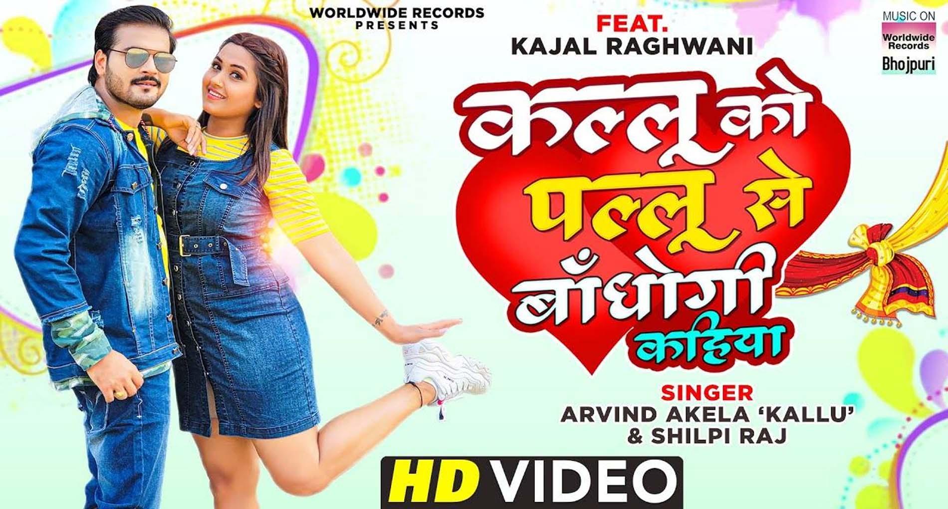 Bhojpuri Hit Video Song: अरविंद अकेला कल्लू और काजल राघवानी की जोड़ी का धमाल! देखें मजेदार वीडियो