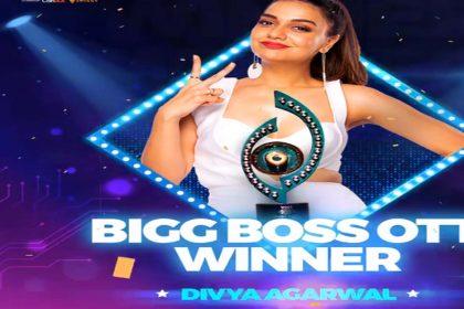 Bigg Boss OTT Winner: दिव्या अग्रवाल रहीं 'बिग बॉस ओटीटी' की विनर! ट्रॉफी के साथ जीते इतने लाख रुपये