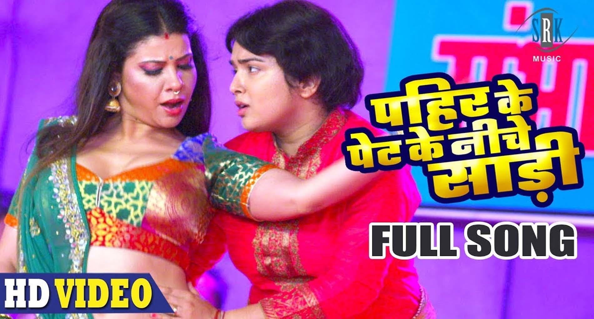 Bhojpuri Hit Song: संभावना सेठ से हुई छेड़खानी! देखें मजेदार वीडियो सॉन्ग