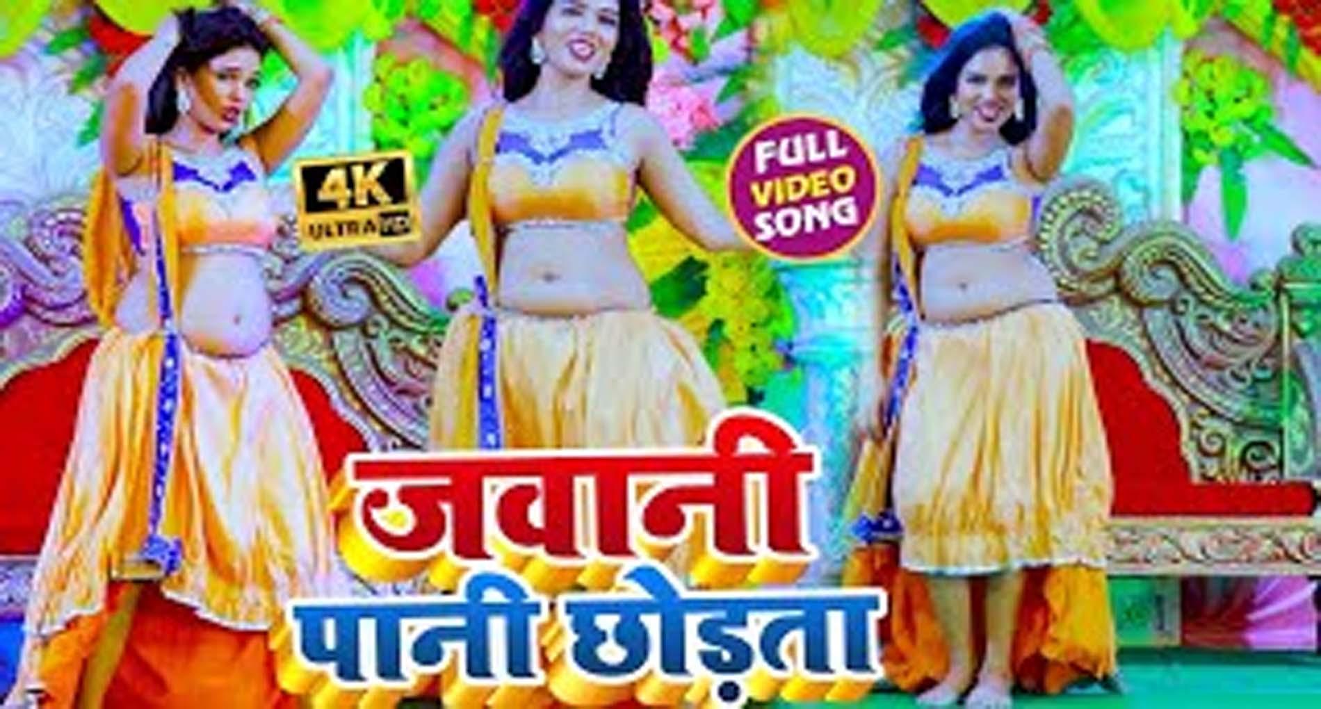 """Hit Bhojpuri Video Song: """"पीले लहंगा वाली के जवानी पानी छोड़ता"""" गाना हुआ वायरल"""