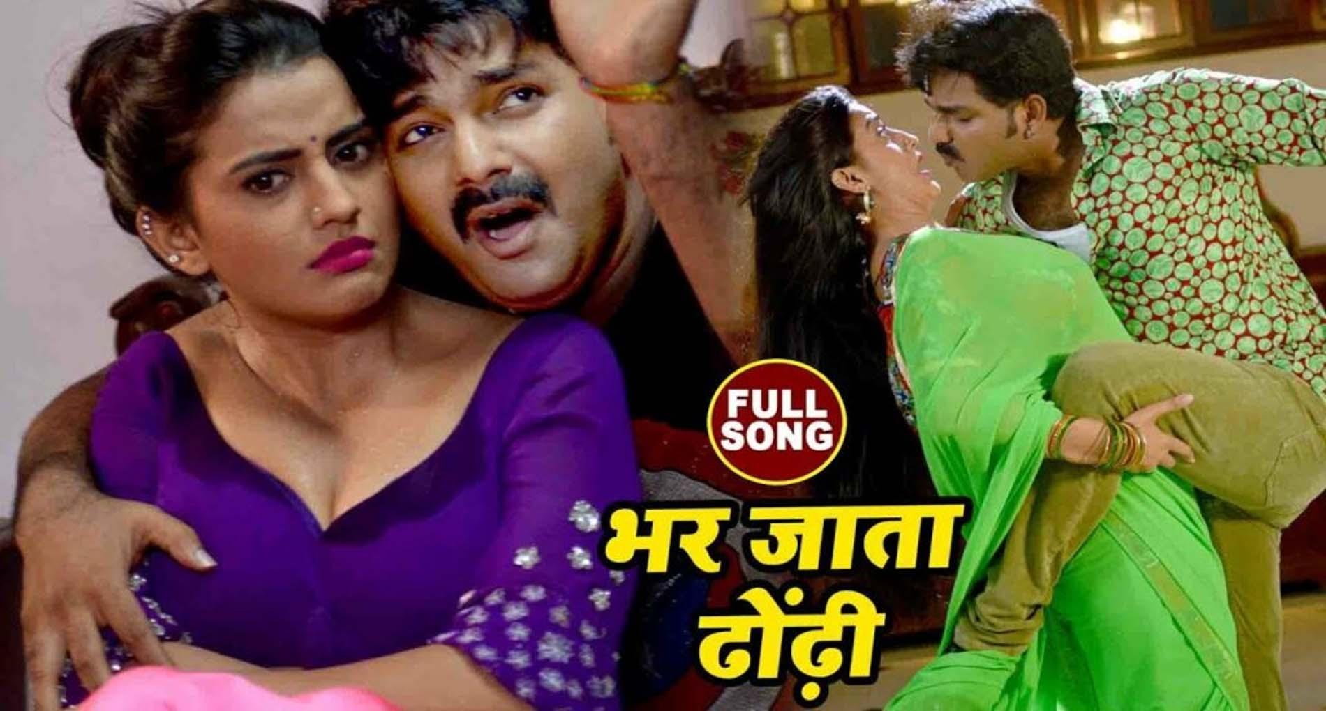 Pawan Singh Video Song: पवन सिंह के गाने 'भर जाता ढ़ोढी मोर पसीना से' ने मचाया धमाल! देखें वीडियो