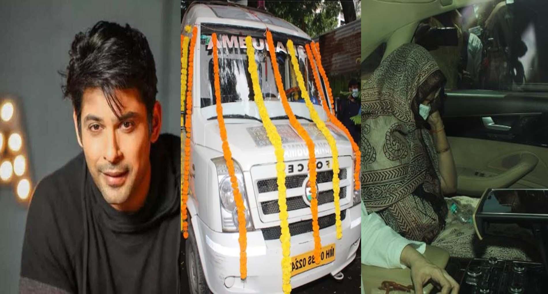 Sidharth Shukla Death: कुछ ही देर में पंच तत्वों में विलीन हो जाएंगे सिद्धार्थ शुक्ला!